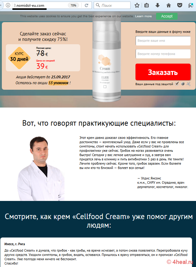 Вот где купить CellFood Cream в Латвии